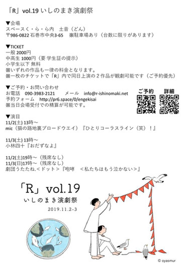 「R」vol.19チラシ_ページ_1.jpg