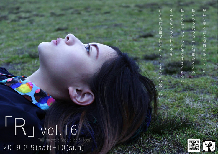 「R」vol.16フライヤー表.jpg