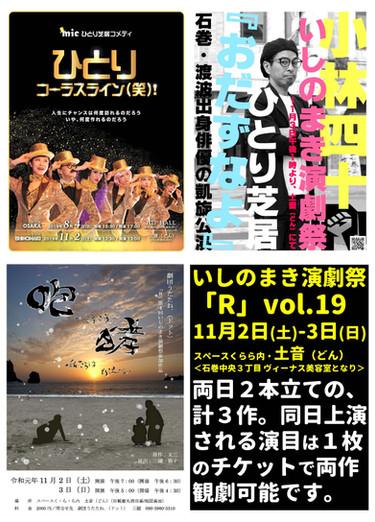「R」vol.19チラシ_ページ_2.jpg