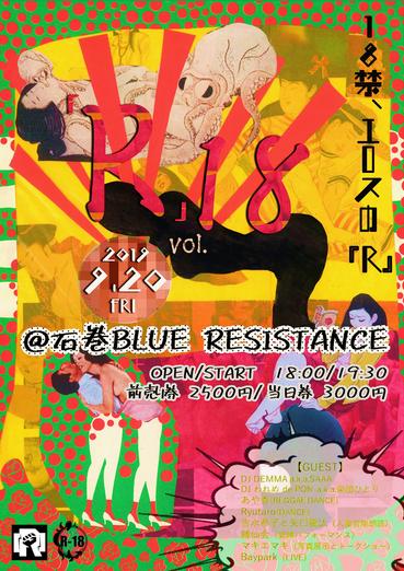 「R」vol.18オモテ.png