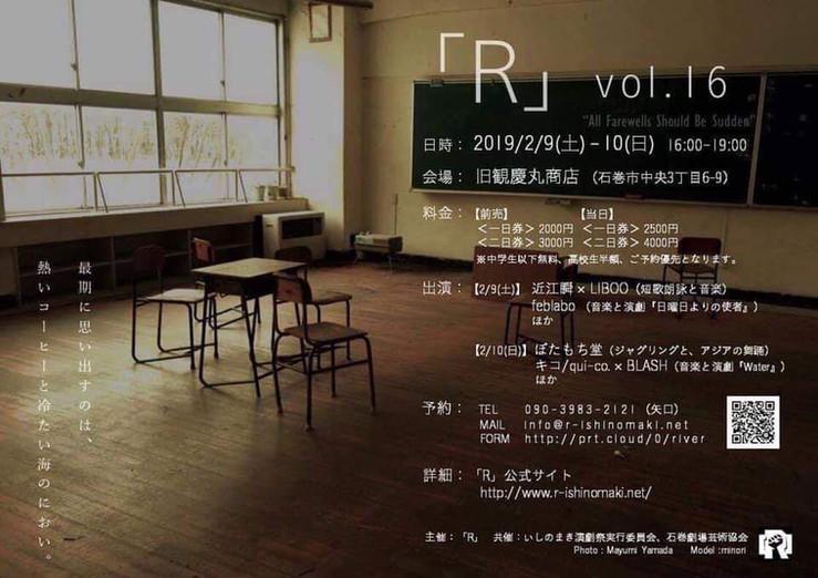 「R」vol.16フライヤー裏.jpg