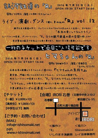 「R」vol.12フライヤー裏.jpg