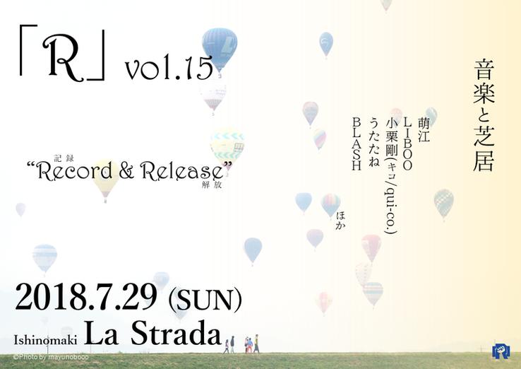 「R」vol.15フライヤー裏.png