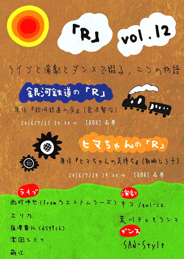 「R」vol.12フライヤー表.jpg