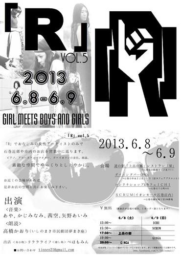 「R」vol.5フライヤー裏.jpg