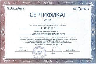 ГРОСС Сертификат дилера