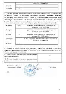 ГРОСС сертификат СРО стр.3