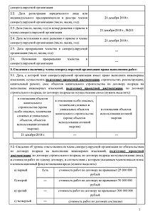 ГРОСС сертификат СРО стр.2