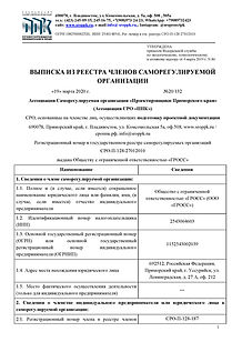 ГРОСС сертификат СРО стр.1