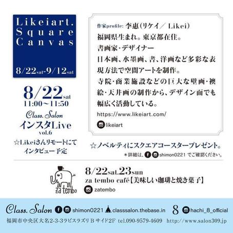 作品展のお知らせ LIKEIART SQUARE CANVAS.