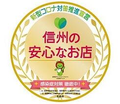 信州の安心なお店.jpg
