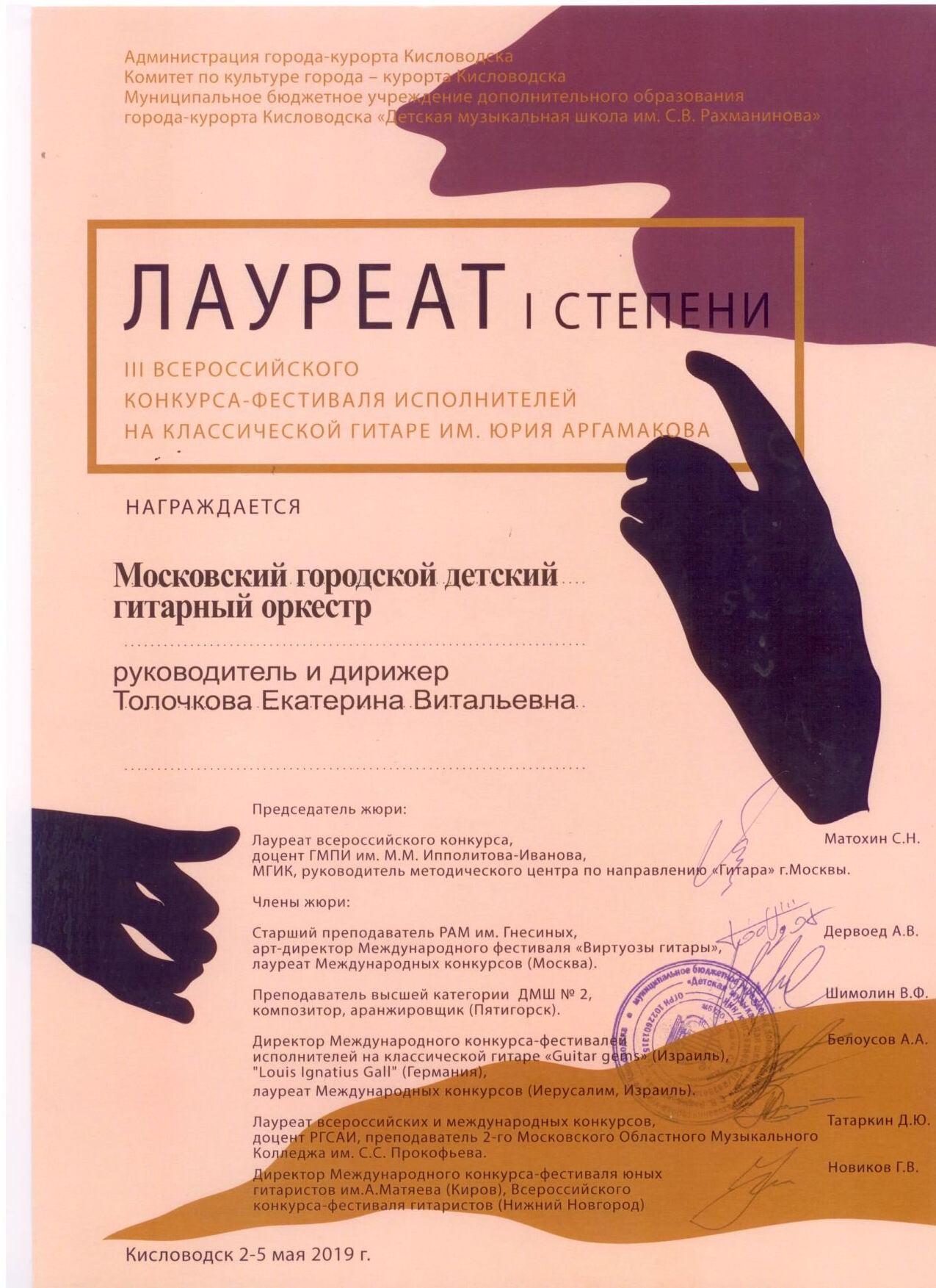 Кисловодск МГДГО