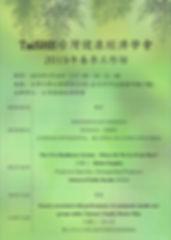 20190518春季工作坊海報.jpg