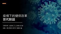 疫情下的健保改革banner.jpg