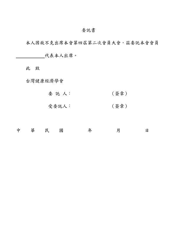 第四屆第二次會員大會委託書.jpg