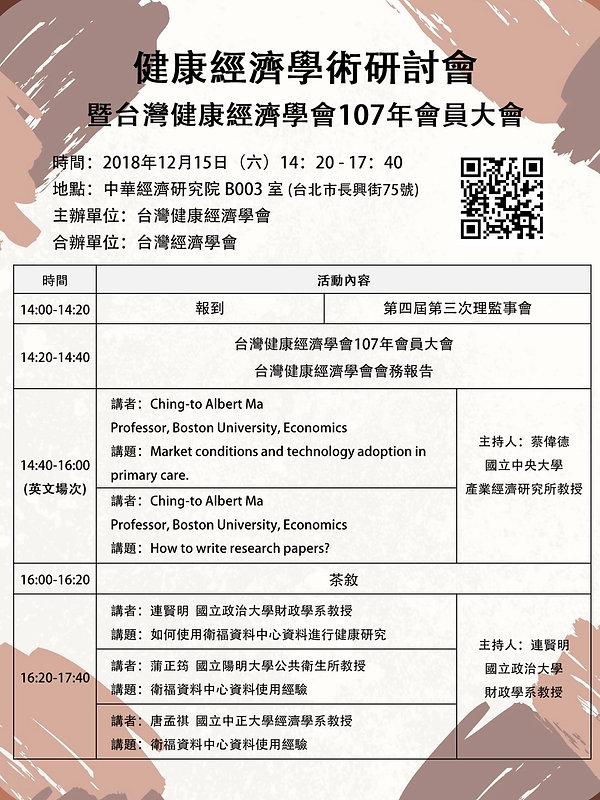 健康經濟學術研討會暨台灣健康經濟學會107年會員大會議程海報.jpg