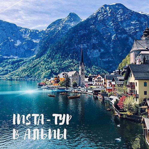 Insta-тур в Альпы