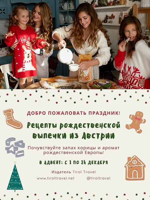 Рецепты рождественской выпечки из Австрии