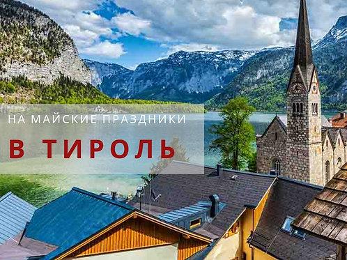 ЛЕТО: Активный тур в Тироль, Австрию