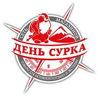 лого-сети-магазинов-ДЕНЬ-СУРКА.jpg