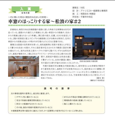 (有)伸建設様が千葉県建築文化賞を受賞されました。