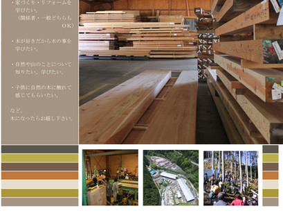 日本一木の香りがする製材工場見学ツアー開催決定!