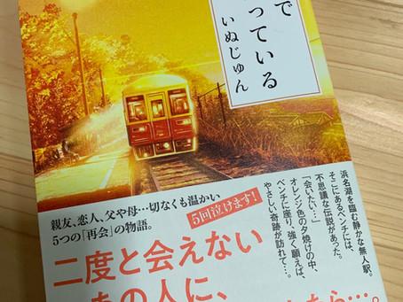 「無人駅で君を待っている」(作:いぬじゅん)発売おめでとうです!と杉の塊ベンチ「たまるベンチ」について
