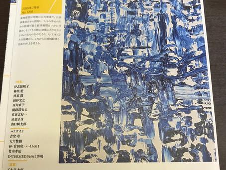 瀬野和広+建築アトリエの作品集が月刊誌『建築ジャーナル』に掲載されました。