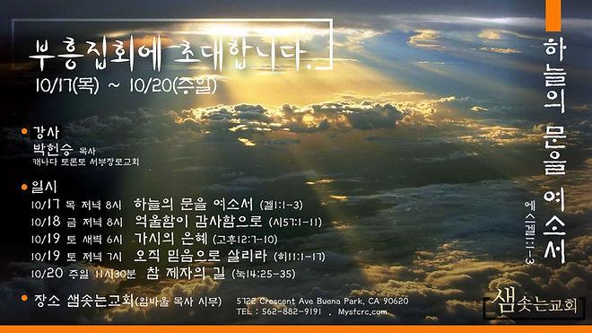 2019-SFCRC가을-부흥회.jpg