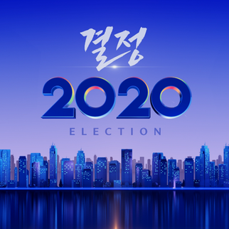 결정 2020