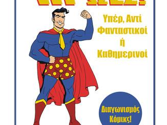 """Διαγωνισμός Κόμικς με τίτλο """"ΉΡΩΕΣ"""". Βραβεία: Υποτροφίες από το Κέντρο Εφαρμοσμένων Τεχνών Ορνεράκης"""