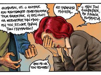 ΕΝΑ ΓΛΥΚΟ ΞΗΜΕΡΩΜΑ Ιστορίες κόμικς για την Αθήνα της κατοχής