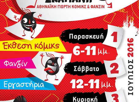 """3ο Φεστιβάλ """"Με πενάκι και Σκαπάνη"""", Έκθεση Κόμικς-Αυτοεκδόσεις-Παρουσιάσεις. Αναλυτικά το πρόγραμμα"""