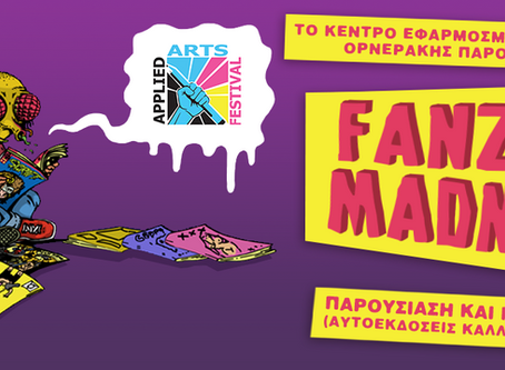Κάλεσμα σε Δημιουργούς Comics-Fanzine - Αυτοεκδόσεις  από το 1ο Φεστιβάλ Εφαρμοσμένων Τεχνών, Προθεσ