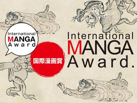 10ο Διεθνές Βραβείο Manga από την Ιαπωνία, Προθεσμία: 17 Ιουνίου 2016