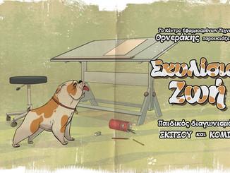 Παιδικός-Εφηβικός Διαγωνισμός Σκίτσου & Κόμικ από το 1ο Φεστιβάλ Εφαρμοσμένων Τεχνών, Βραβεία: Υ