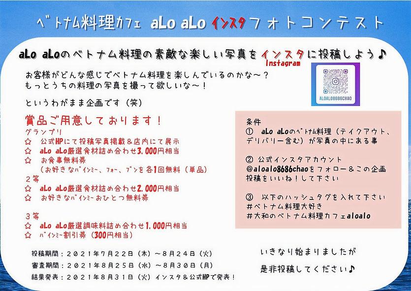 フォトコンテスト2_page-0001_edited.jpg