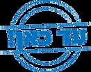 לוגו עד כאן PNG.png