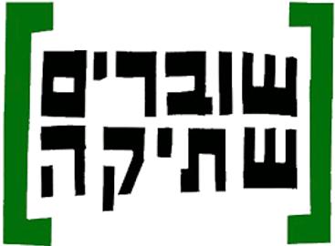 לוגו שוברים שתיקה.png