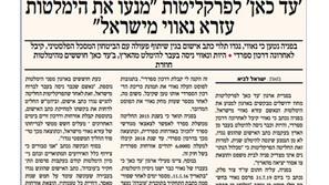 מנעו את המלטותו של נאווי מישראל