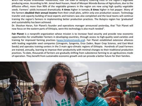 ידיעה לתקשורת - סיימנו את הפרויקט שלנו בבוטאג'ירה! (אנגלית)