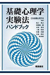 基礎心理学実験法ハンドブック.jpg