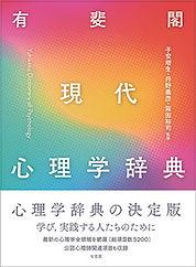 現代心理学辞典.jpg