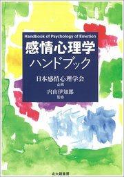 感情心理学ハンドブック.jpg