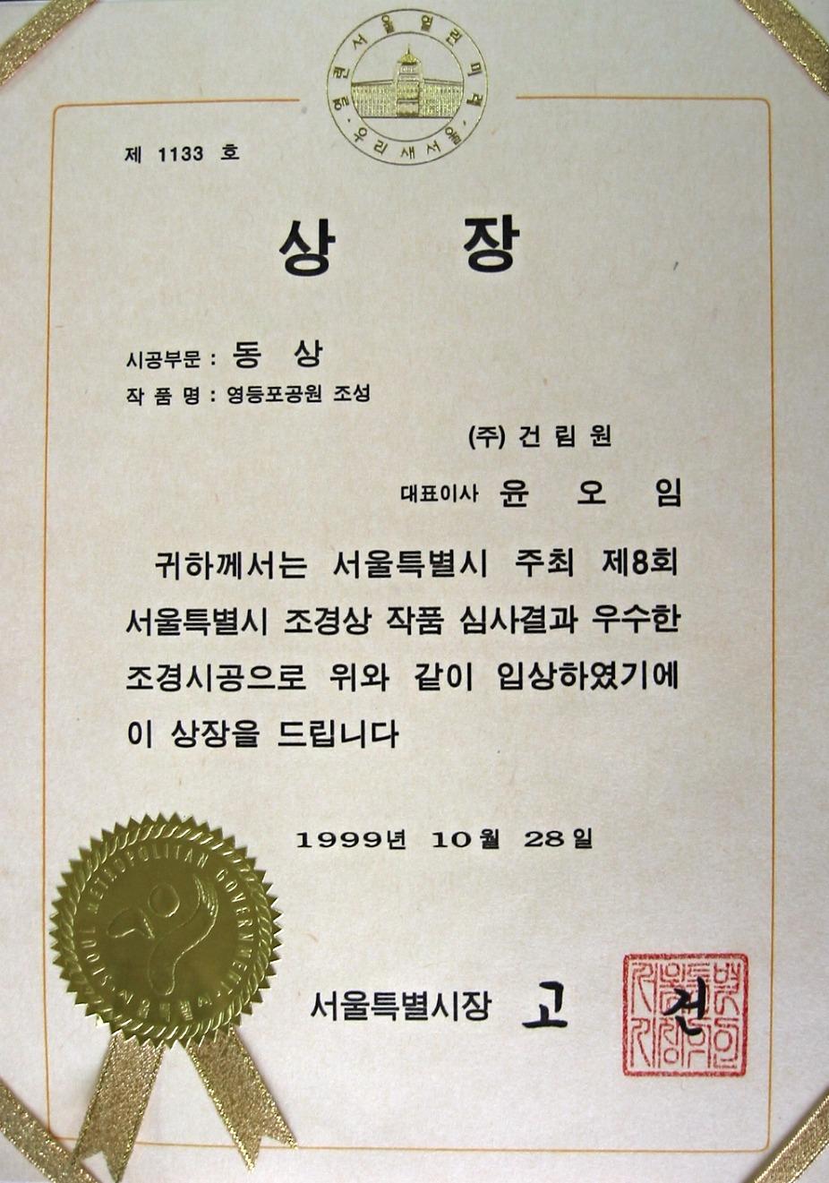 1999년 서울특별시 시공부문 동상 (영등포공원 조성)
