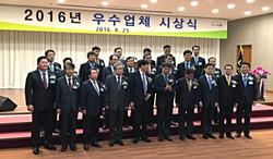 2016년 LH 우수시공업체 시상식