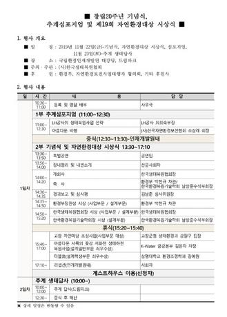 (사)한국생태복원협회 창립20주년 기념식
