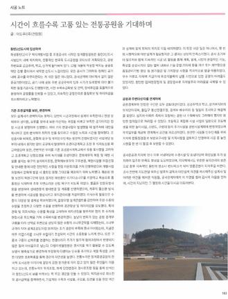 LH 공원이야기 (10주년) - '청계중앙공원'