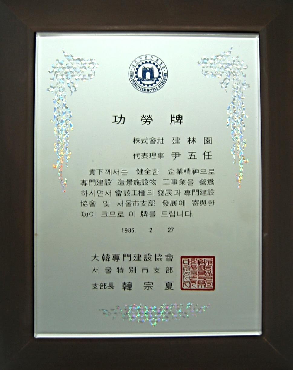 1986년 서울도시개발공사 공로패
