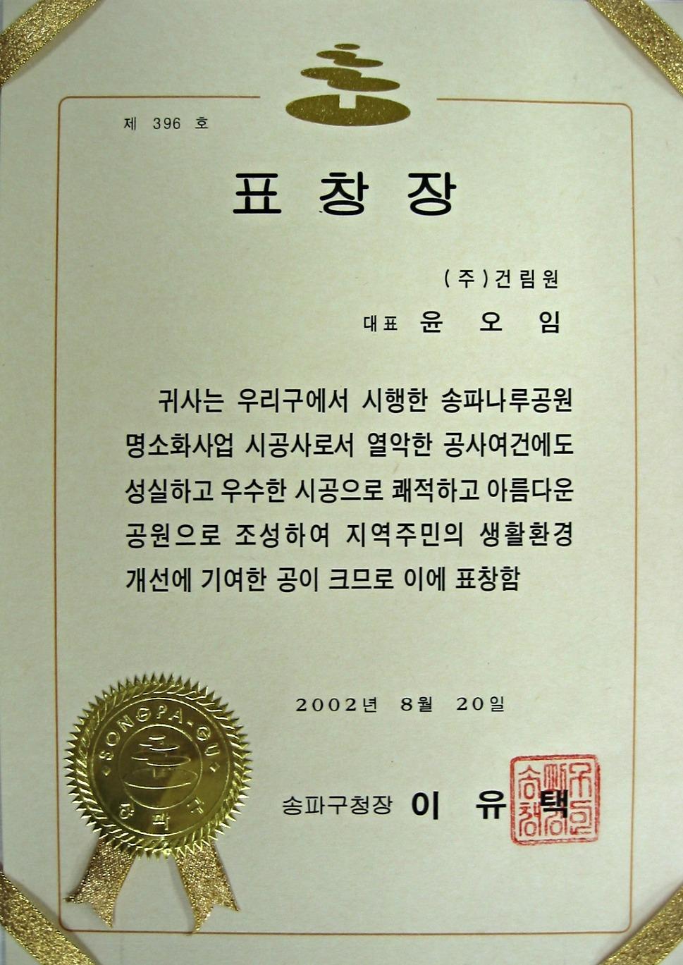 2002년 송파구청장 표창장 (송파나루공원 명소화사업)